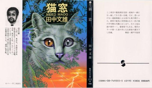 1988tanaka1